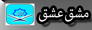 نرم افزار اطلاعاتي قرآني مشق عشق
