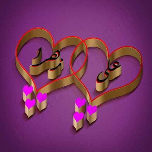 علی و زهرا قلبی