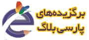 برگزیده های پارسی بلاگ