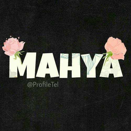 عکس پروفایل اسم محیا