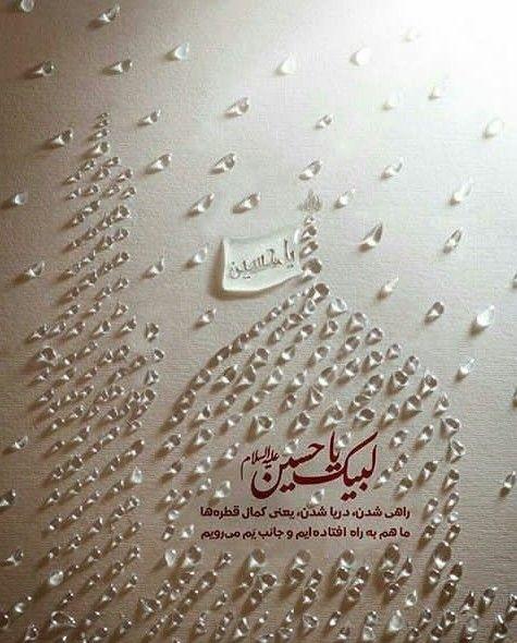 عکس پروفایل محرم ساده و شیک با جمله لبیک یا حسین
