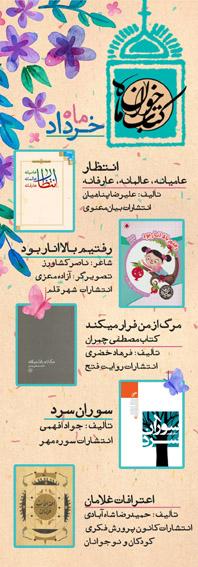 50 کتاب سال خرداد 95