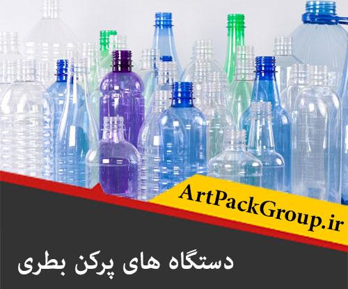 دستگاه های پرکن بطری