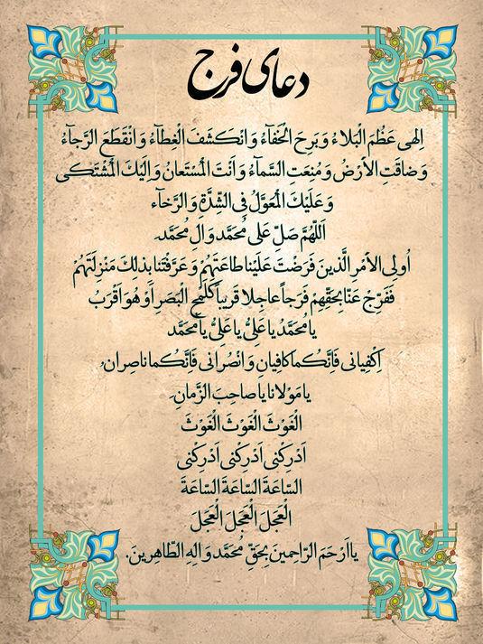 آخرین بقیت الله