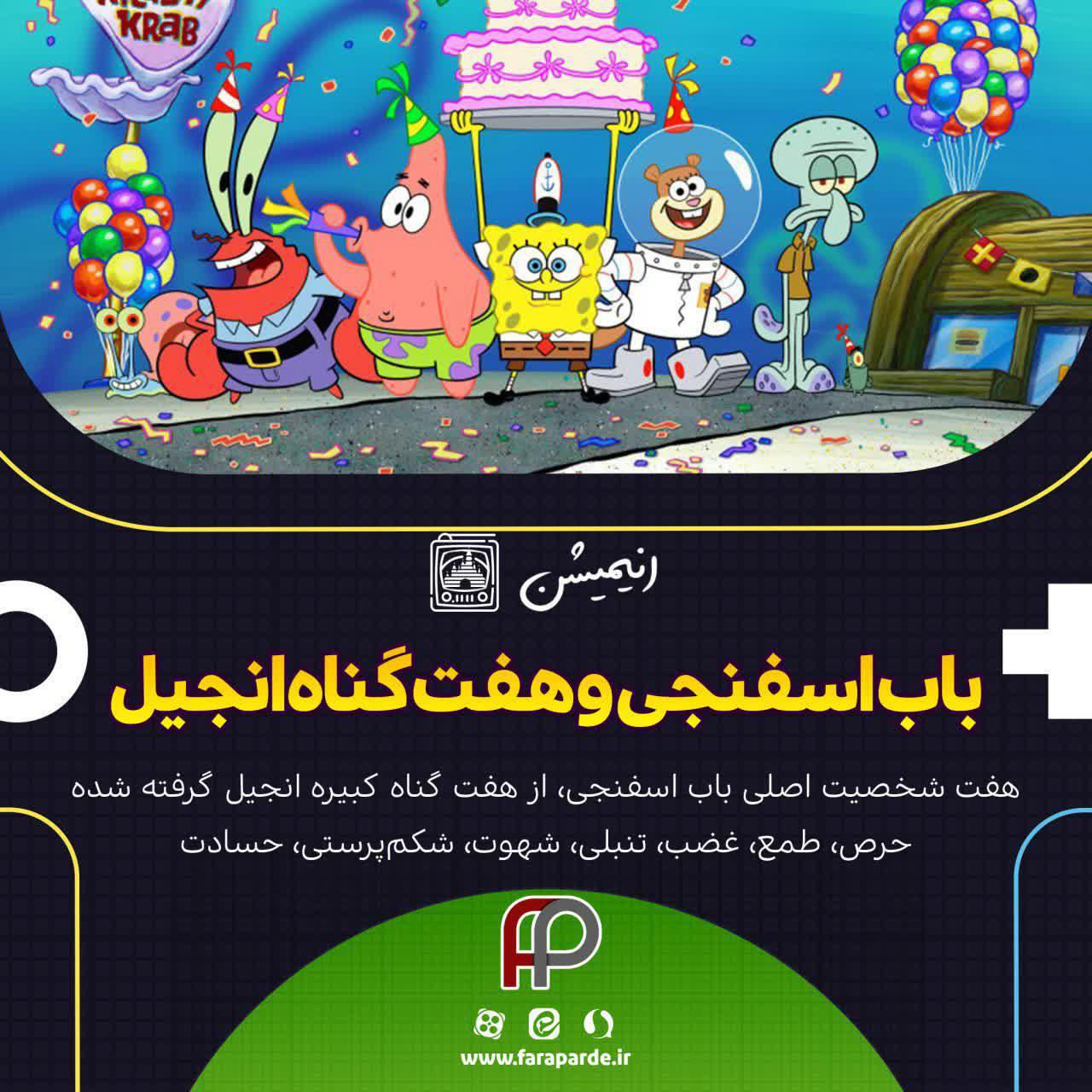 پشت پرده انیمیشن باب اسفنجی بیرون از آب