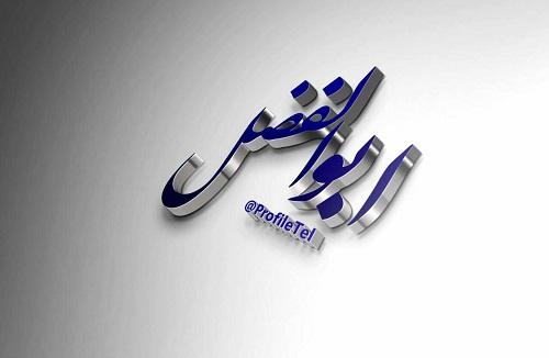 عکس پروفایل اسم ابوالفضل