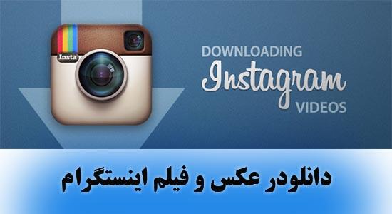 دانلود تمامی عکس ها و ویدیو های یک پیج اینستاگرام