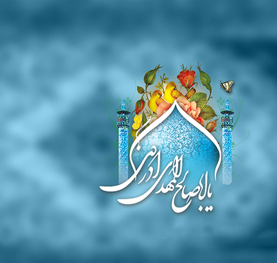 The Twelfth Imam . Shia