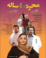 دانلود فیلم ایرانی مجرد چهل ساله