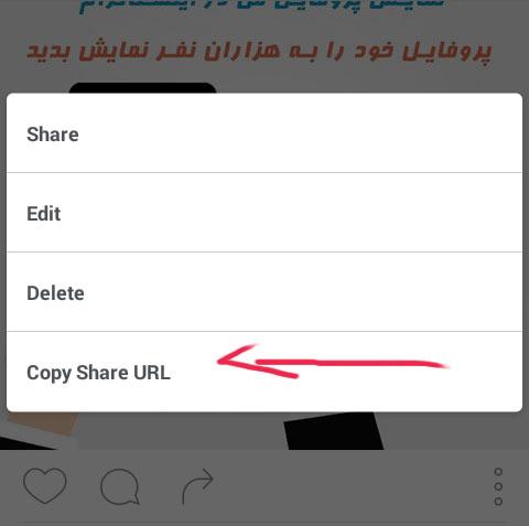 روی گزینه copy share url کلیک کنید