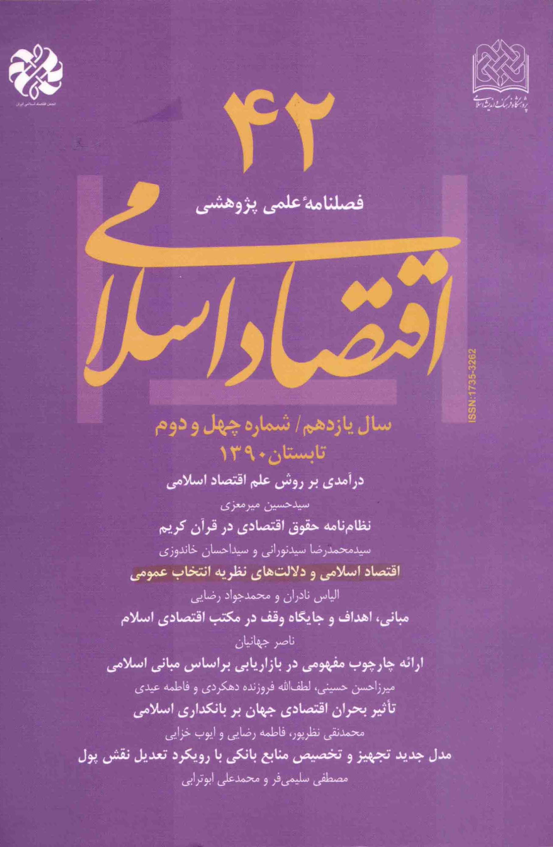 اقتصاد اسلامی و نظریه انتخاب عمومی
