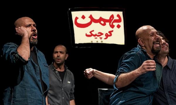 پیشنهاد تئاتر؛ بهمن کوچیک با محمد بحرانی