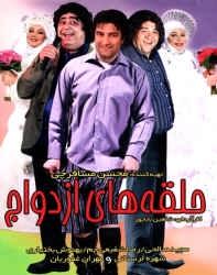 دانلود فیلم ایرانی حلقه های ازدواج