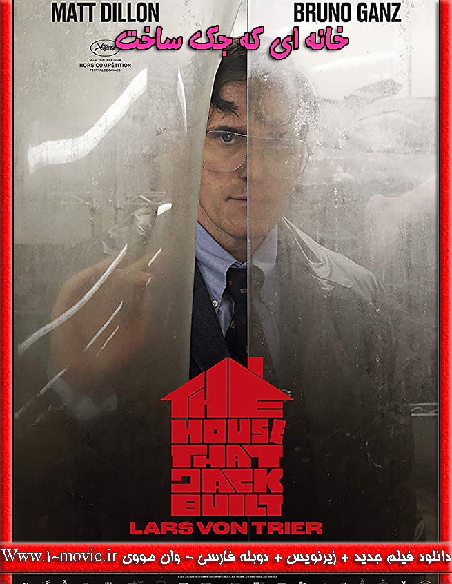 دانلود فیلم The House That Jack Built 2018