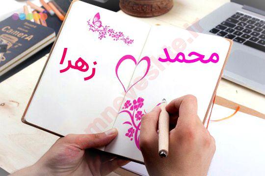 اسم محمد و زهرا دو نفره