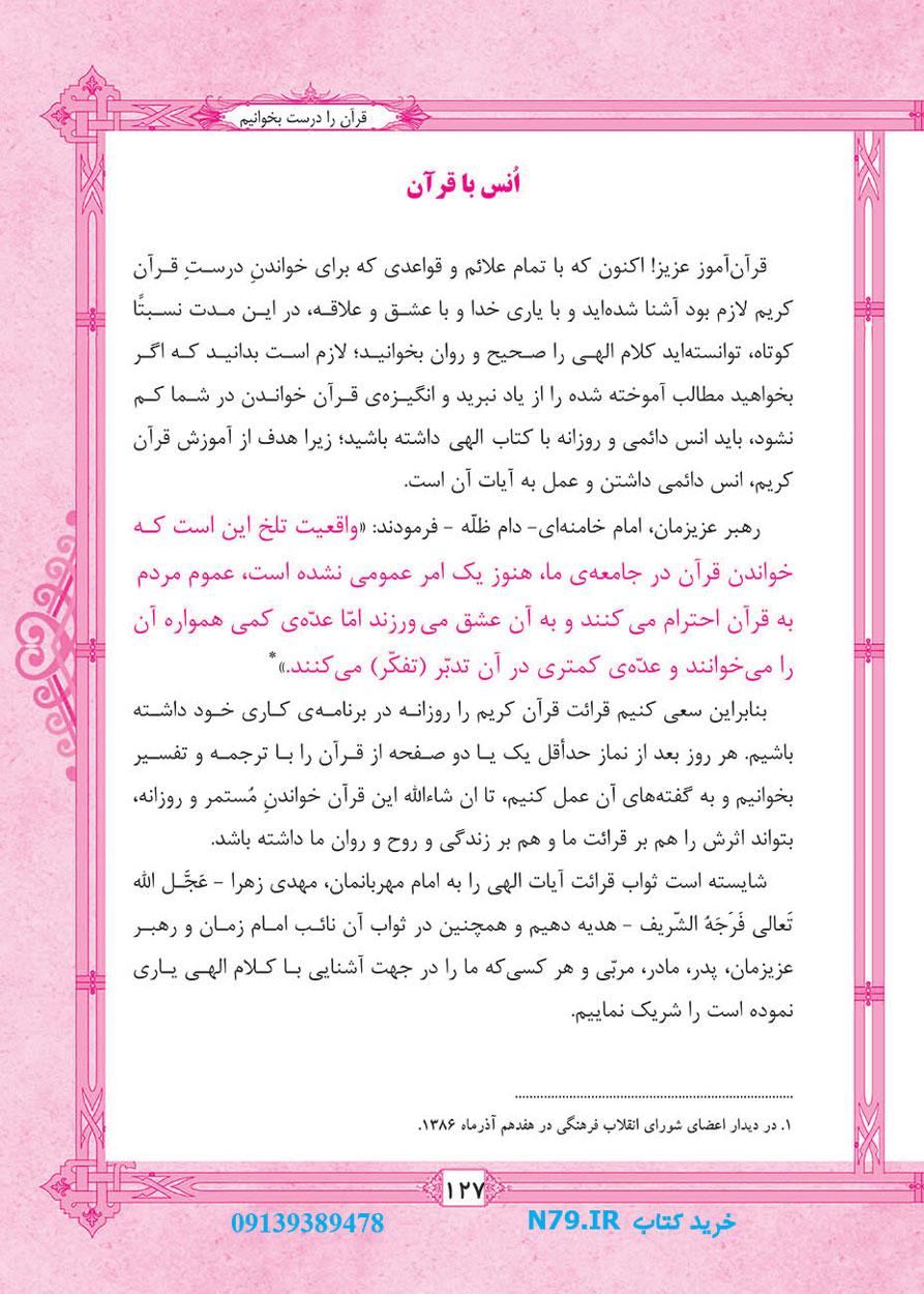آموزش روخوانی انس با قرآن