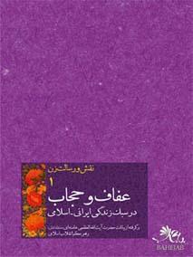 عفاف و حجاب در سبک زندگی ایرانی- اسلامی