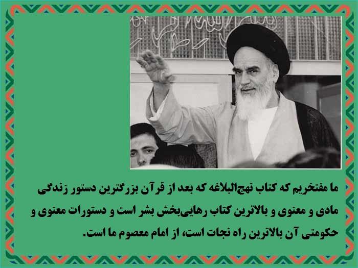 فرازهایی از وصیت نامه امام خمینی (رحمة الله علیه) شماره10
