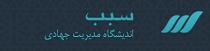اندیشگاه مدیریت جهادی