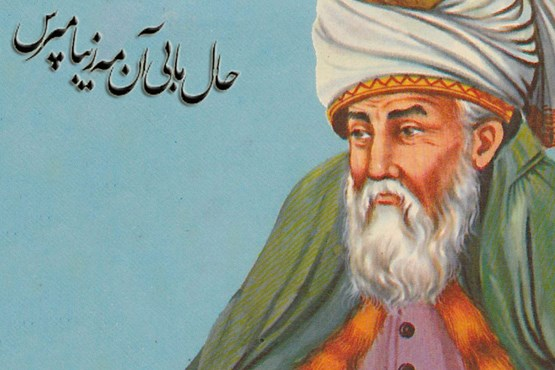"متن کامل شعر پاییز مولانا ""جلال الدین محمد بلخی"""