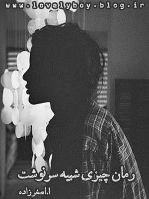 دانلود رمان چیزی شبیه سرنوشت | اندروید apk ، آیفون pdf ، epub و موبایل