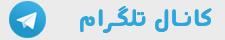 http://bayanbox.ir/view/1451117590417247597/ADV-telegram.jpg