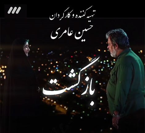 دانلود قسمت سوم سریال بازگشت|قسمت 3 دوشنبه 18 بهمن 95