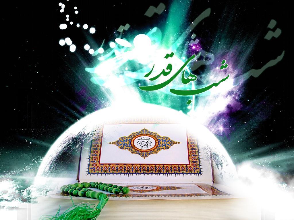 تصاویر و عکس نوشته برای پروفایل شب های قدر | ماه رمضان 96