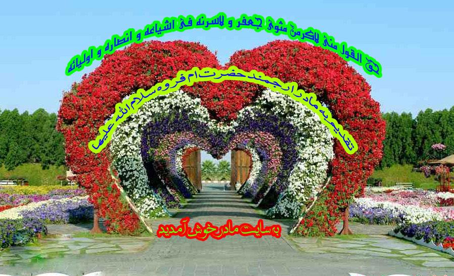 سلام بر اسوه حیا و عفت حضرت فاطمه ام فروه سلام  الله علیها