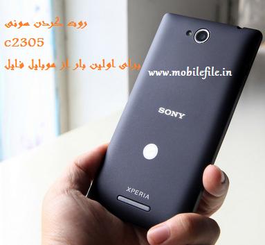نحوهی روت کردن گوشی Sony Xperia C C2305