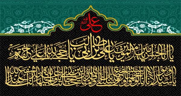 شهادت امیرالمومنین(ع)1394مسلم ممبینی(پخش نشده)