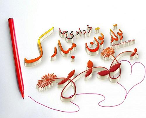 متن تبریک تولد روی کارت هدیه عکس پروفایل تولدتون مبارک خرداد ماهی ها