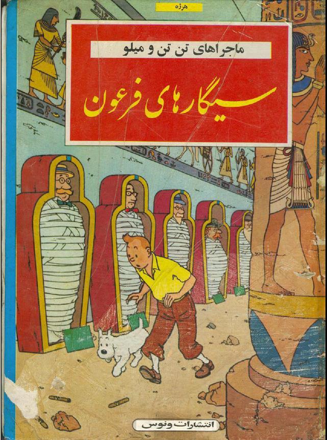 عکس کتاب سیگارهای فرعون