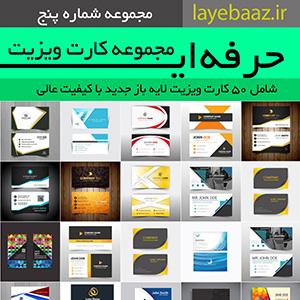 http://bayanbox.ir/view/1511606128402119623/kartvizit5.jpg