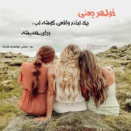 روز جهانی خواهر