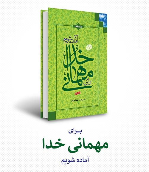 http://bayanbox.ir/view/1514486548753674591/Panahian-Book-4.jpg