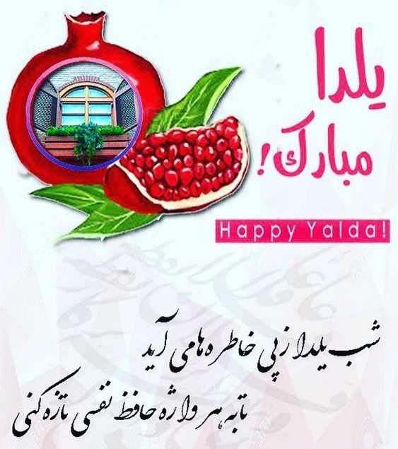 عکس نوشته یلدا مبارک برای پروفایل