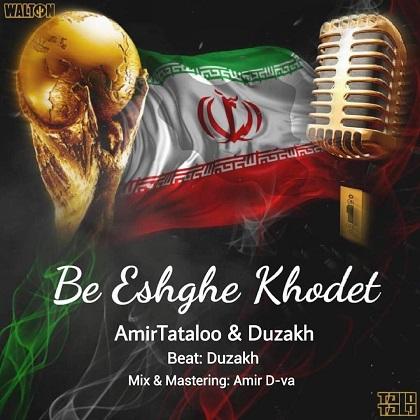 امیر تتلو و دوزخ - ایران