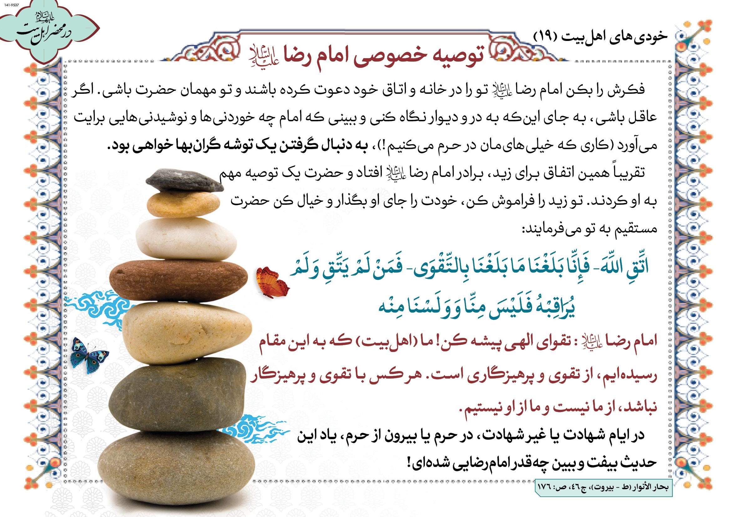 توصیه خصوصی امام رضا