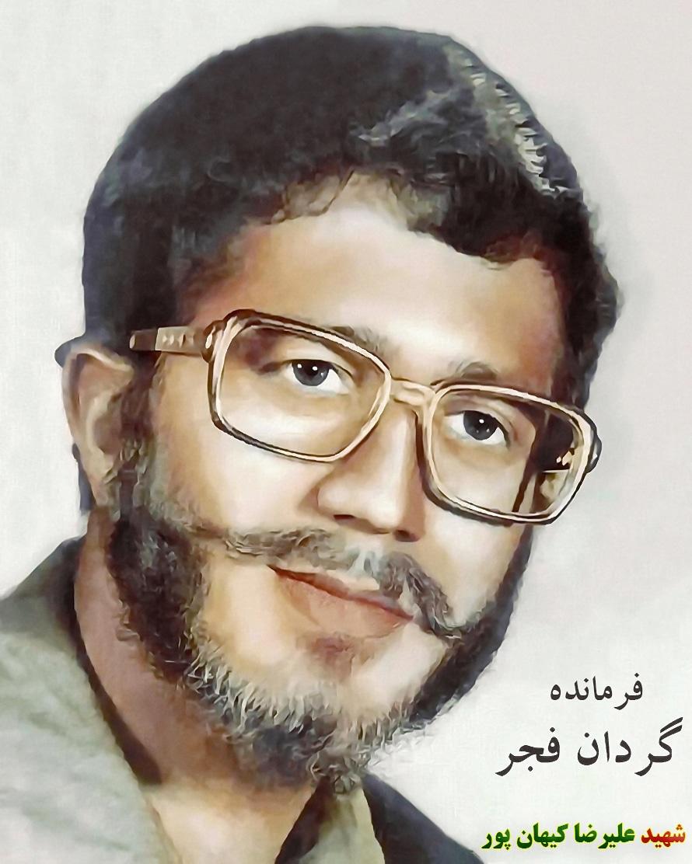 شهید علیرضا کیهان پور
