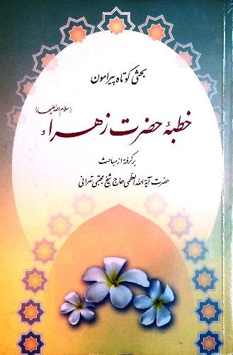 بحثی کوتاه پیرامون خطبه حضرت زهرا سلام الله علیها