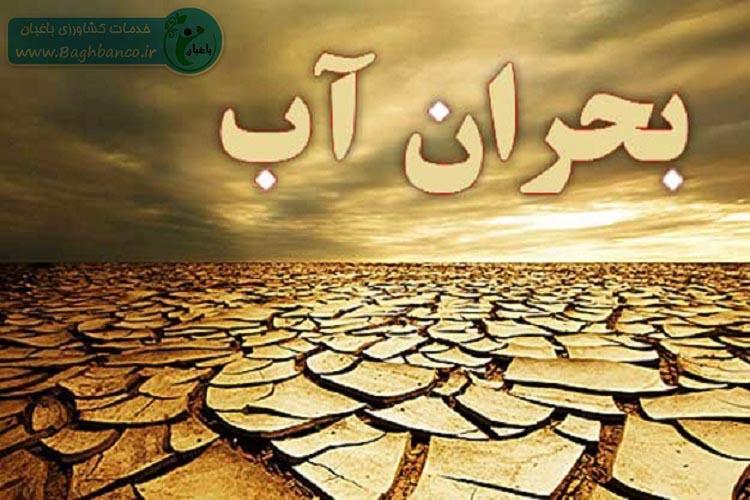 راه فرار ایران از خشکسالی چیست؟