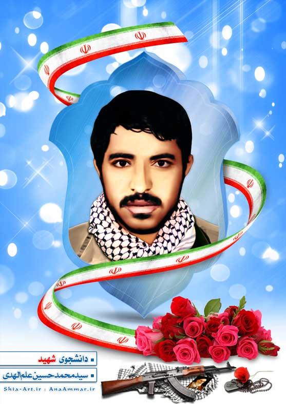 مجموعه پوستر سرافرازان ، دانشجوی شهید سید محمدحسین علم الهدی