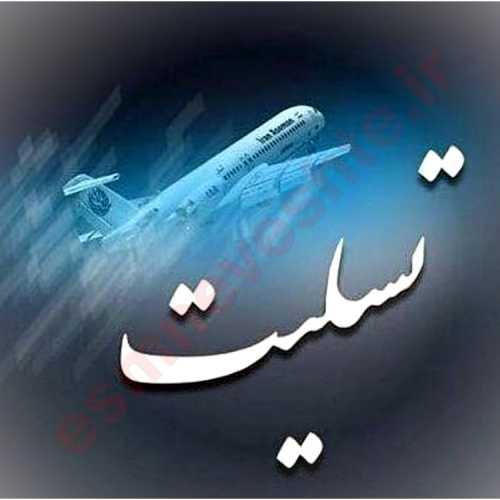 عکس نوشته تسلیت ایرانم
