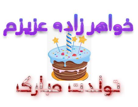تولدت مبارک خواهر زاده عزیزم
