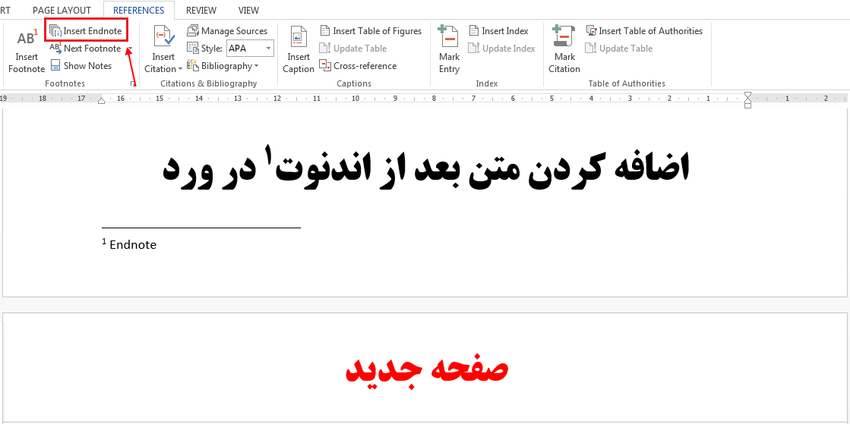 اضافه کردن متن بعد از اندنوت در ورد + ماکرو