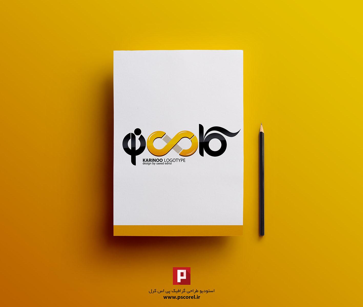 آرم و لوگو :: وبلاگ شخصی سعید ادریسیپروژه طراحی لوگو شرکت کامپیوتری کارینو
