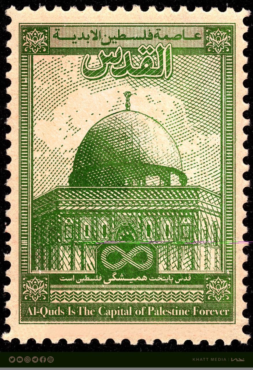 قدس پایتخت همیشگی فلسطین است