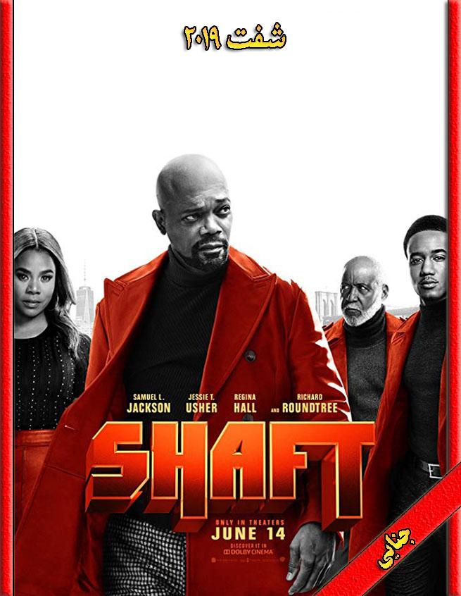 دانلود فیلم Shaft 2019