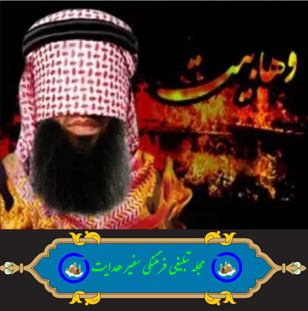 انگیزه وهابیت از تهاجم بر ضد مذهب اهل بیت(علیهم السلام) چیست؟